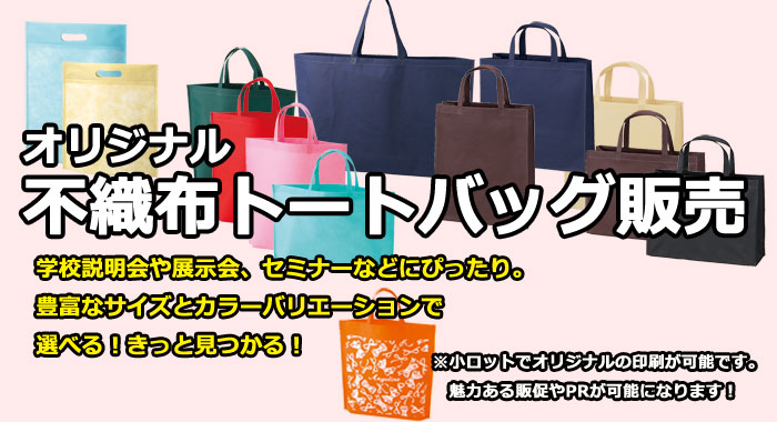 説明会や展示会、販促・PRに最適!不織布袋トートバッグ販売/オリジナル(東京)
