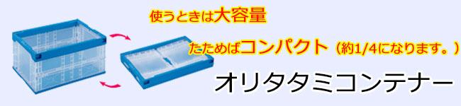 折りたたみコンテナー(オリコン)専門店:東京