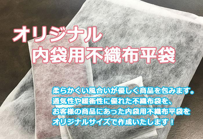 内袋用不織布平袋販売/オリジナル(東京)
