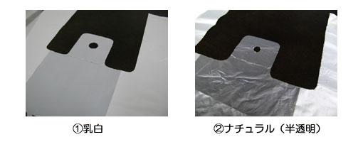 オリジナルレジ袋の原反色