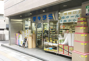 求人(募集)採用情報 梱包・包装資材の専門店 株式会社キタミ(東京)