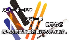 スキー板・スノーボード板・釣り竿などの長尺商品用紫外線防止シュリンクフィルムチューブ