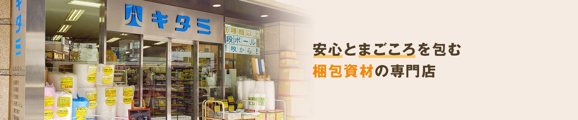 安心とまごころを包む包装資材の専門店