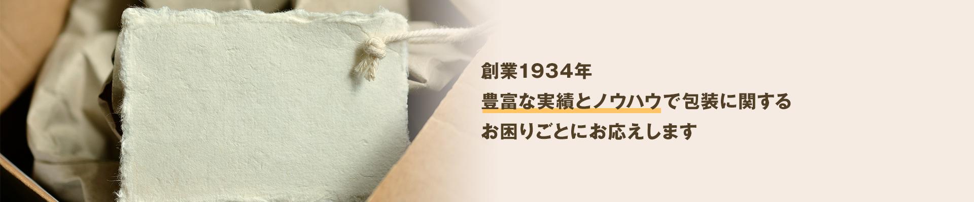 創業1934年、豊富な実績とノウハウで包装に関するお困りごとにお応えします