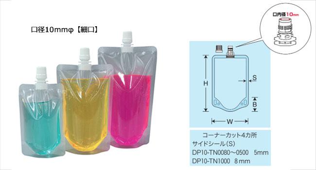 DP10-TNスパウトパウチ販売/東京