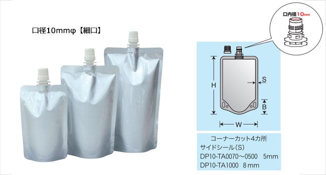 DP10-TAアルミスパウトパウチ販売/東京