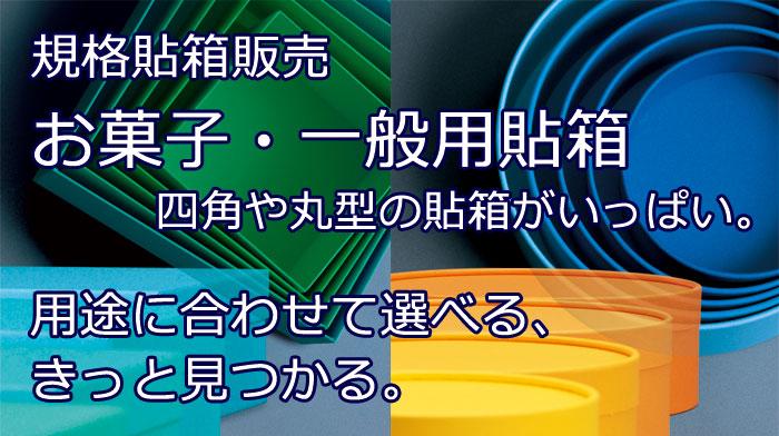 お菓子や雑貨にご利用頂ける貼り箱(ギフトBOX)販売/東京