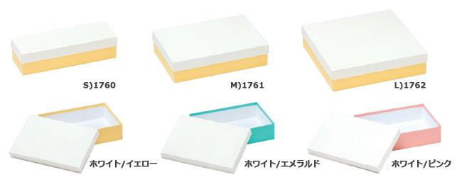 パステルフェザーケース貼り箱販売/東京