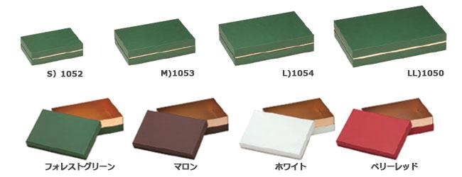 ベーシックコンビA貼り箱販売/東京