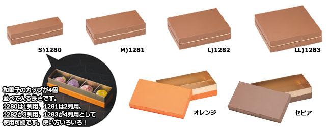 H50コンビA貼り箱販売/東京
