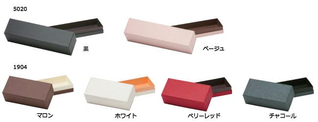 パウンドケーキ用 コンビBケース