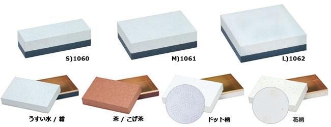 1060_1062コンビB貼り箱販売/東京