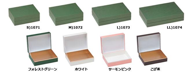 1071_1074ヒンジ貼り箱販売/東京