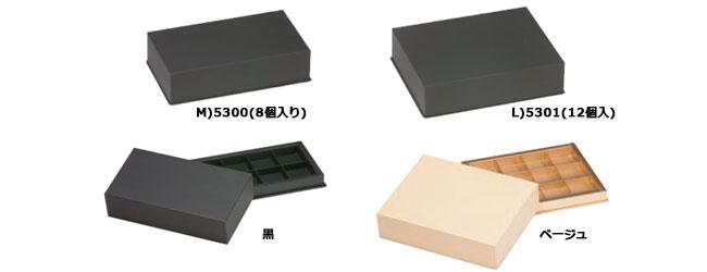 5300_5301プチ・フール貼り箱販売/東京