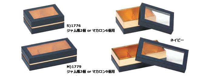 1776_1779マカロン・ジャム瓶用窓付きコンビA貼り箱販売/東京