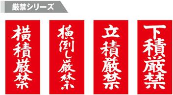 荷札シール(厳禁シリーズ)