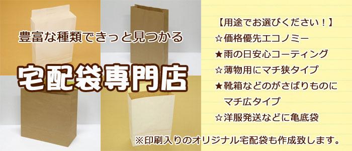 宅配袋専門店(東京)