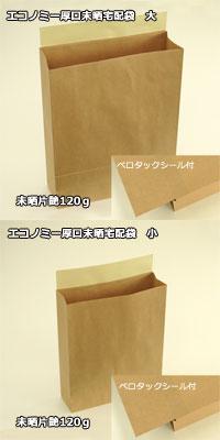 エコノミー厚口クラフト120g宅配袋販売(東京)
