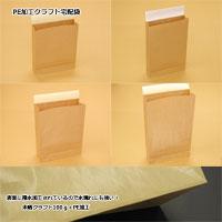 PEクラフト宅配袋販売(東京)