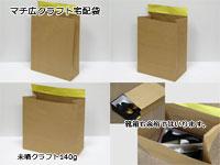 マチが広いクラフト宅配袋販売(東京)
