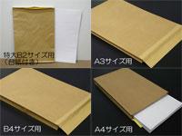 幅の狭いクラフト宅配袋販売(東京)
