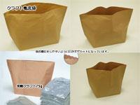 クラフト亀底袋販売(東京)