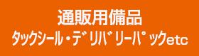 通販用備品タックシール・デリバリーパックetc