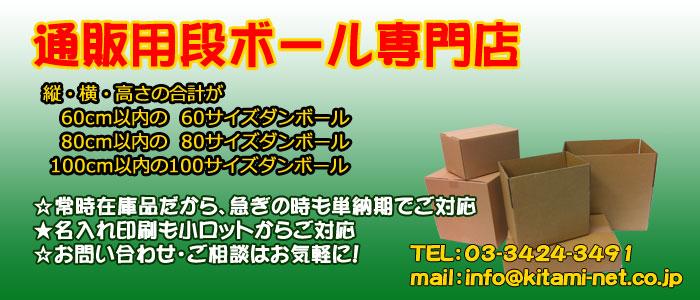 通販用60サイズ段ボール販売専門店(東京)