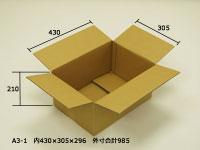 通販用100サイズダンボールA3-1販売(東京)