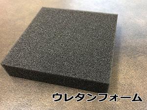 ウレタンフォームオリジナル加工販売/東京