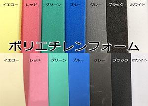 ポリエチレンフォームオリジナル加工販売/東京