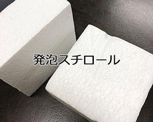 発泡スチロールオリジナル加工販売/東京