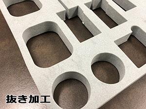 緩衝材オリジナルカット加工販売/東京