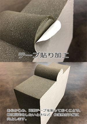 発泡緩衝材テープ貼り加工販売/東京